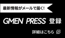 GMEN PRESS メルマガ会員募集中